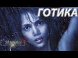 ФИЛЬМ - Готика / Gothika (2003)
